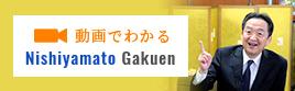 動画でわかるNishiyamato Gakuen