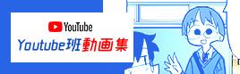Youtube班動画集